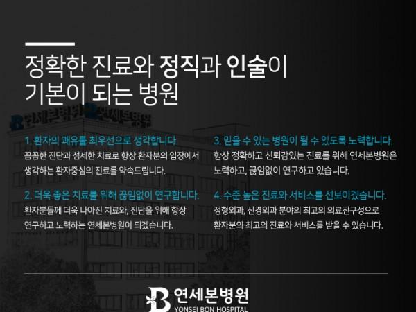 연세본병원_병원_소개02.jpg