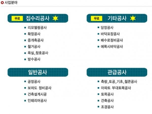 한국건설견적공사3.JPG