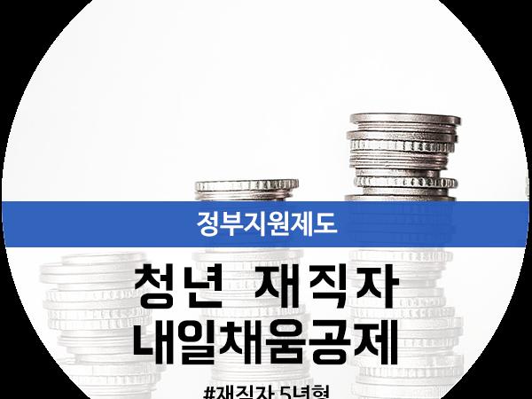 청년재직자_내일채움공제.png