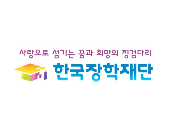 한국장학재단CI상단문구.jpg