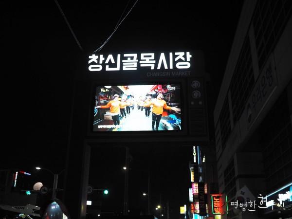 창신동_매운족발_30.JPG