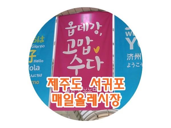 제주도서귀포_매일올레시장.JPG