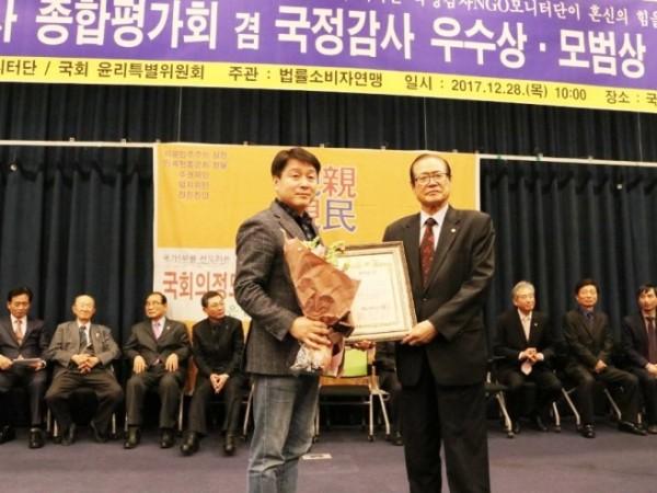 기동민의원_헌정기념수상.jpg
