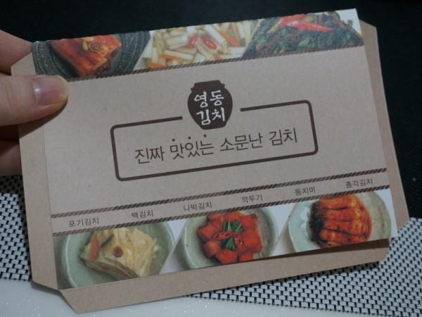 영동김치_(25).JPG