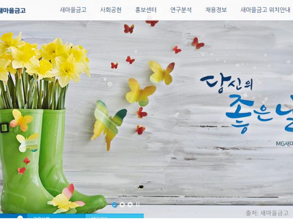 새마을금고_적금_이자율_(2).png